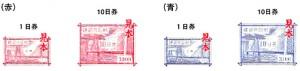 建退共証紙の種類の画像