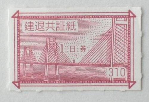 本日の買取価格(2018.9.27)建退共証紙.net