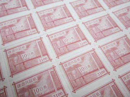 茨城県のお客様から建退共証紙10日券のお買取です!建退共証紙.net
