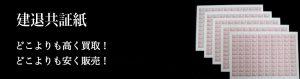 建退共証紙買取.netのアイキャッチ画像